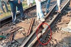 unnao got broken rail track