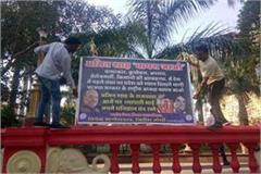 shah s protest before tour poster imposed on  go back