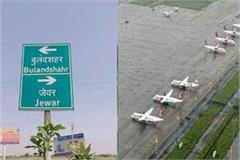 notification of land acquisition of up government issued for jewar airport