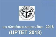 up tet 2018 release program see complete schedule