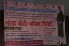 hoardings on the roads of agra wrote narendra modi anti women