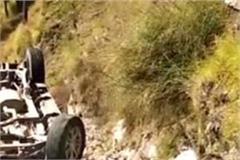 chamba car incident
