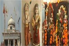 santan tirtha shringarpur