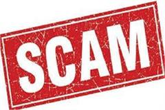 in case of fake registry filed case against 24 including tehsildar patwari