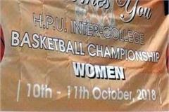 inter college basketball championship start in nahan