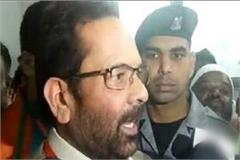 mukhtar abbas naqvi said rahul gandhi is