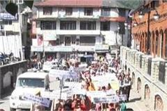 forelane conflict samiti has demand a rally instead of the rally