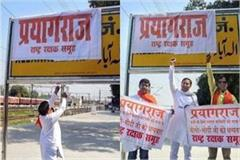 rss posters of prayagraj paste