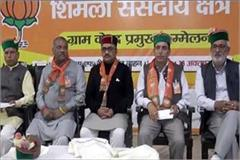 meeting start of bjp in nahan brainstorm about loksabha election