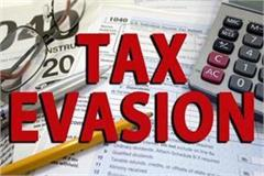 flying squad of excise department recovered fine on tax evasion