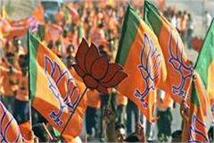 election commission of bjp reached the congressional letter
