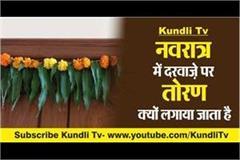 toran importance in navaratr