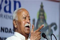 opposition can not oppose ram temple mohan bhagwat