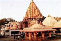 mahakal temple once again selected for the national award