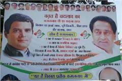 posters and hodings of kamalnath
