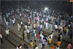 train accident amritsar government railway police grp has registered the case