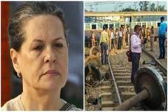 sonia gandhi expresses grief over rae bareli rail accident