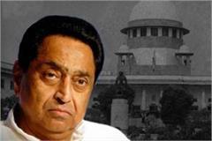 kamalnath plea dismissed by sc