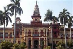 video viral suspended professor of bhu