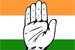 congress sound bugle of loksabha election