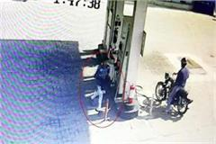 vicious blown cash bag from petrol pump crime record in cctv