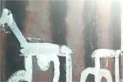 wall writing on pm modi in nahan