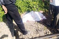 painful incident death of woman during came under the train