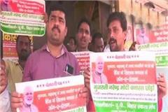 attack on people of up bihar in gujarat posters in front of pm modi in banaras