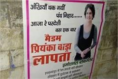 priyanka gandhi s missing poster in rae bareli congress criticized