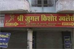 theft of billions in the closed jewelery showroom of kanpur