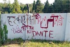 wall writing in mandi abusive remark against pm modi