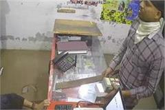 armed robbers 55 000 cash from money exchanger ludhiana