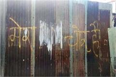 wall writing against pm modi in shimla after nahan