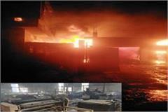 manpura industrial units fire heavy losses