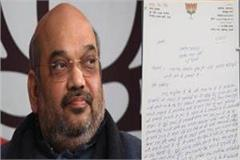 bjp leader claims rajnath seat letter written to shah