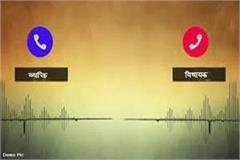 mla of nachan s audio clip viral on social media