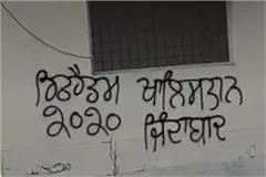 slogan khalistan zindabad written at bus stop tarn taran