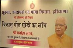cm manohar launches haryana development song