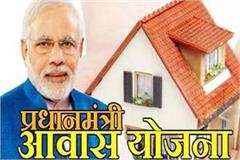 not able to do will now fictitious in prime minister housing scheme