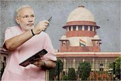 supreme court to hear petition against pm modi