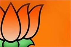 the capture of bjp at vice president of jogindra cooperative bank