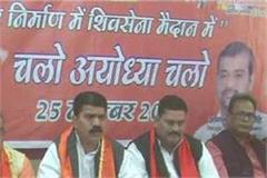 shiv sena will make hindrance on november 25