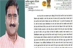 bjp mp wrote letter to vc
