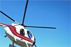 government tender again to take helicopter lease