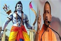 highest statue of shriram in ayodhya