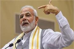 mp election pm modi challenge to congress said