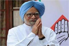 mp election former prime minister manmohan singh on mp tour