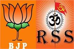 now the army of rss will fight for bjp in