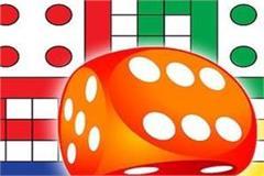 ludo game fraud
