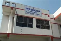 complaint about the breach of postal ballot voting in rajgarh
